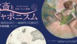 『北斎とジャポニスム HOKUSAIが西洋に与えた衝撃』国立西洋美術館 10月30日(月)は「キヤノン・ミュージアム・キャンパス」