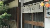 粋に味わう蕎麦の名店~『室町 砂場 赤坂店』~