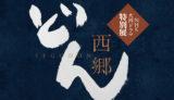 NHK大河ドラマ特別展『西郷どん』東京~大阪~鹿児島で開催。