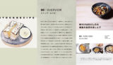 RYO AND TAKAの著書『STOC RECIPE Kindle版』が審査員特別賞を受賞!~OXO主催「みんな大好き、おうちの定番レシピ」~