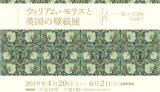 『ウィリアム・モリスと英国の壁紙展 -美しい生活をもとめて-』そごう美術館6月2日まで開催中