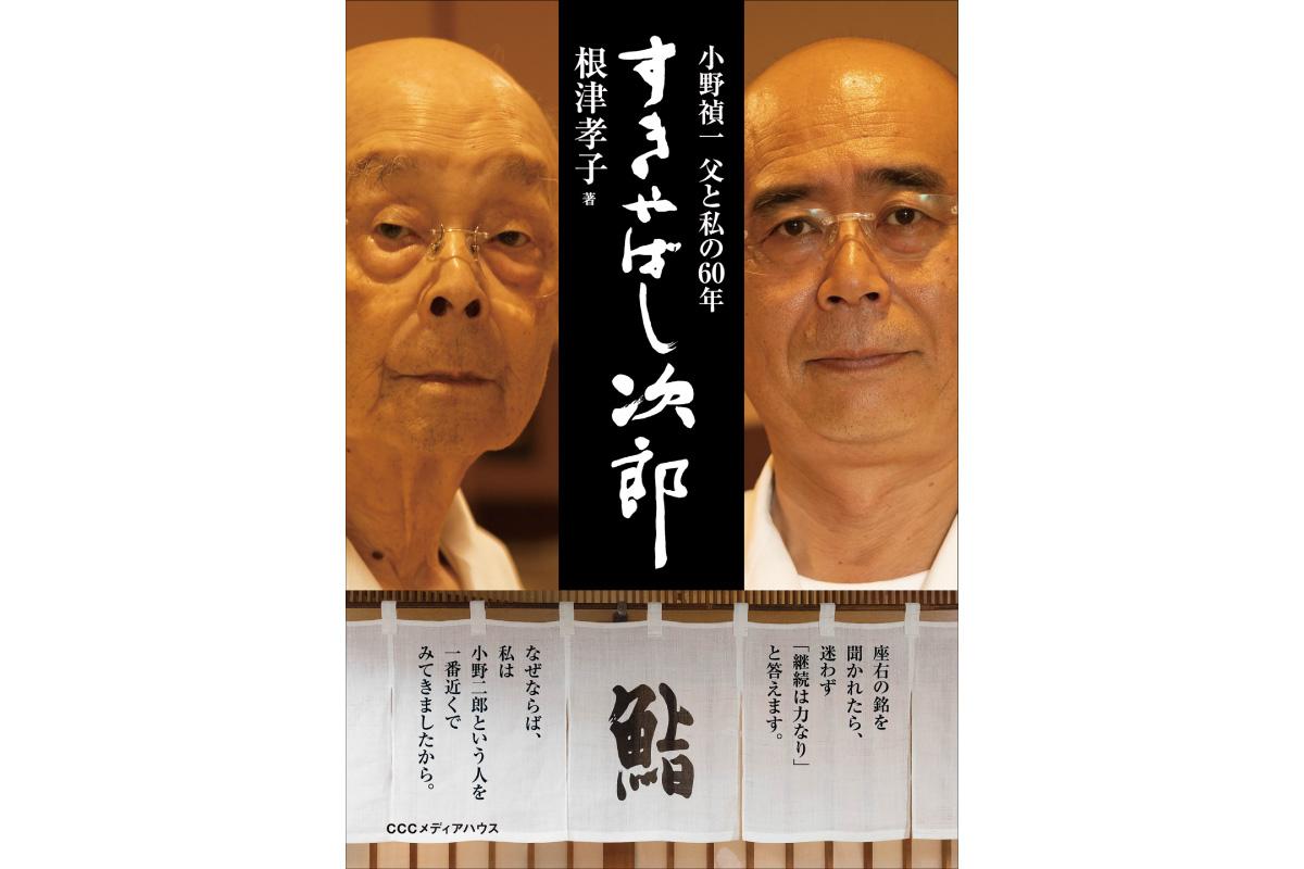 「すきやばし次郎」小野禎一 父と私の60年│Beauty Museumライター 根津孝子著 9月28日発売決定!