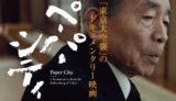 【映画】ペーパーシティ│忘れ去られた東京大空襲、オーストラリア人映画監督の想い