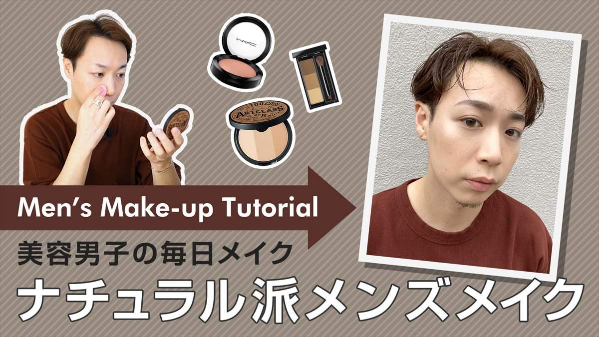 【毎日メイク】美容男子のナチュラルメンズメイク【6ステップ】