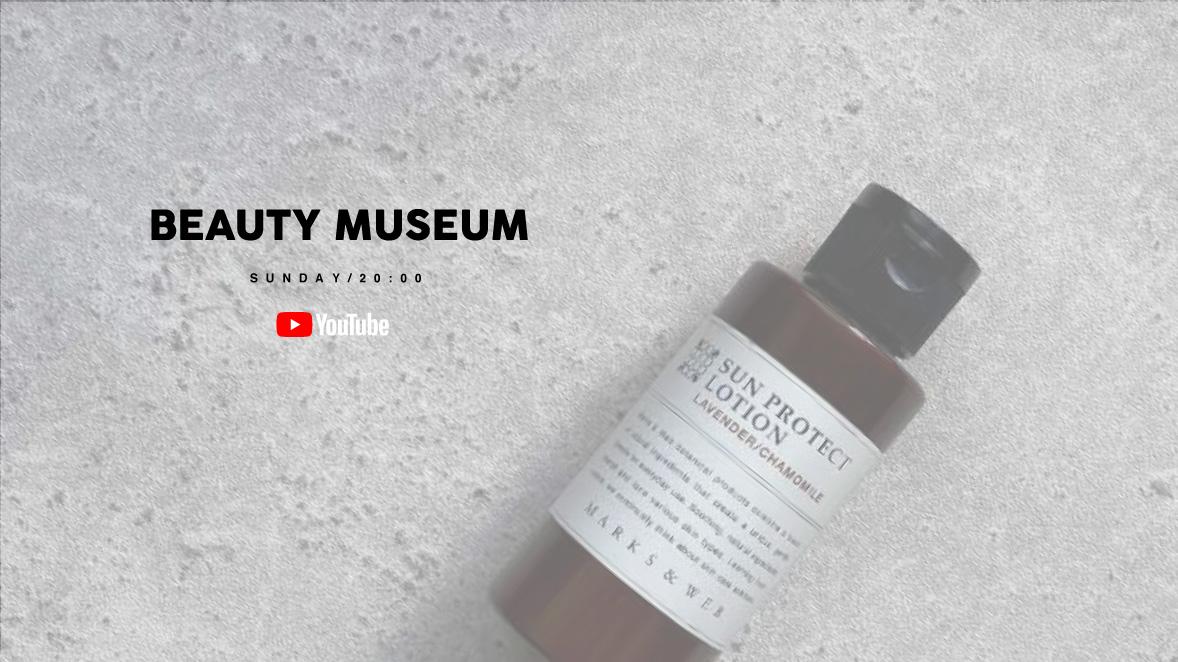 Beauty Museum ビューティーミュージアム YouTubeチャンネル