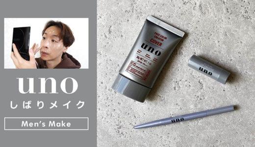 【初心者必見】uno(ウーノ)だけでバレないメンズメイク!