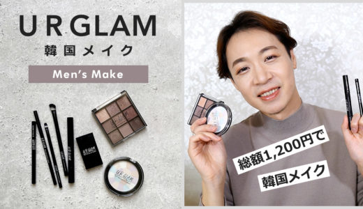 【UR GLAM】ダイソーコスメで韓国メイクしてみた│12品レビュー【メンズメイク】