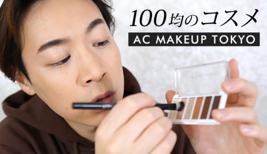【AC MAKEUP TOKYO】100均コスメでメンズメイク【初心者向け】