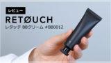 【メンズBBクリーム】オトナ男子LABO/宮永えいと身だしなみブランド「レタッチ(RETOUCH)」を開封&レビュー