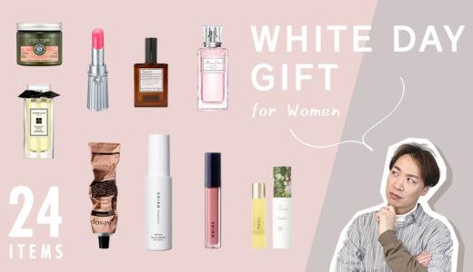 【ホワイトデー】女性に贈るコスメギフト24選!おすすめアイテムをカテゴリ別に紹介【2021年版】