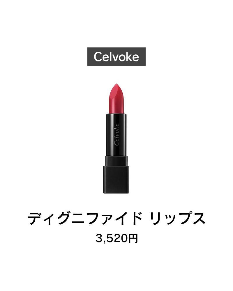 Celvoke(セルヴォーク) ディグニファイド リップス 3,520円
