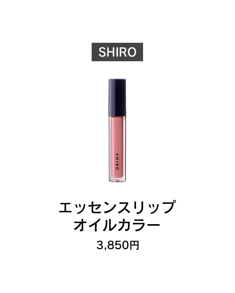 SHIRO エッセンスリップオイルカラー 3,850円