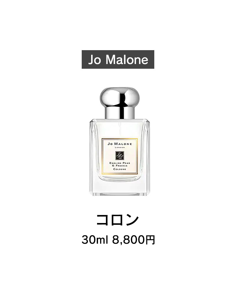 Jo Malone コロン 30ml 8,800円