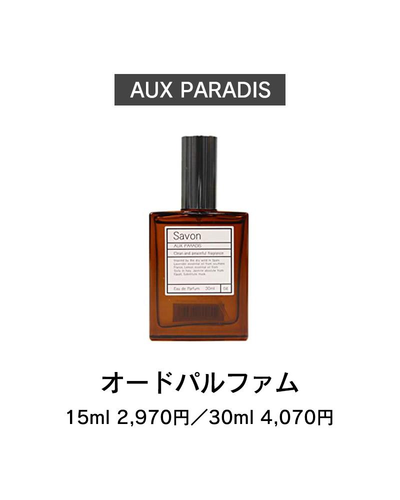 AUX PARADIS オードパルファム