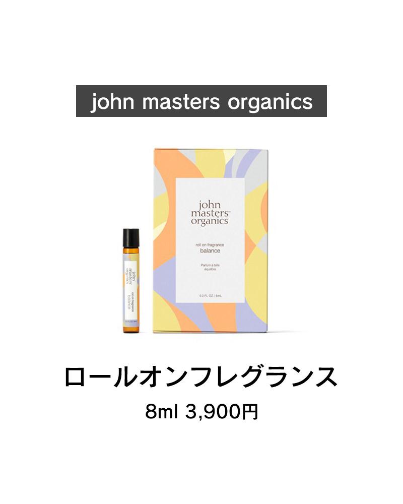 john masters organics ロールオンフレグランス 8ml 3,900円