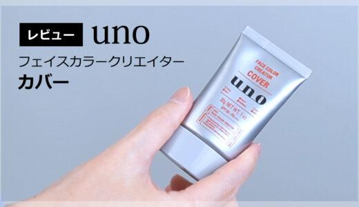 uno(ウーノ)フェイスカラークリエイター カバーを5段階評価でレビュー【メンズメイク/BBクリーム】