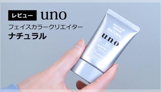 uno(ウーノ)フェイスカラークリエイター ナチュラルを5段階評価でレビュー【メンズメイク/BBクリーム】