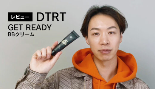 韓国コスメDTRTの「GET REDEY」メンズBBクリームを5段階評価でレビュー【メンズメイク/BBクリーム】
