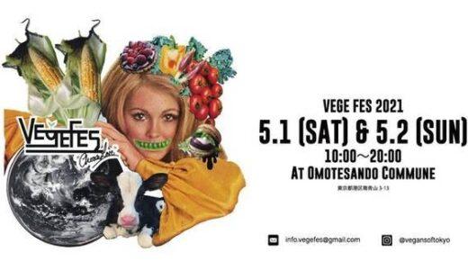 『Vege Fes 2021 』GWに東京・表参道で初開催!新しいライフスタイルとしてのヴィーガンを食べて見て聞いて楽しむ2日間