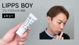 原宿有名美容室が作ったメンズBBクリーム「リップスボーイ」を5段階評価レビュー【メンズメイク/BBクリーム】