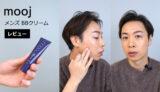 髭もクマもガッツリ隠す!?「MOOJ」を5段階評価レビュー【メンズメイク/BBクリーム】
