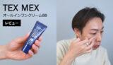 ダークな色味にびっくり!?「テックスメックス」を5段階評価レビュー【メンズメイク/BBクリーム】